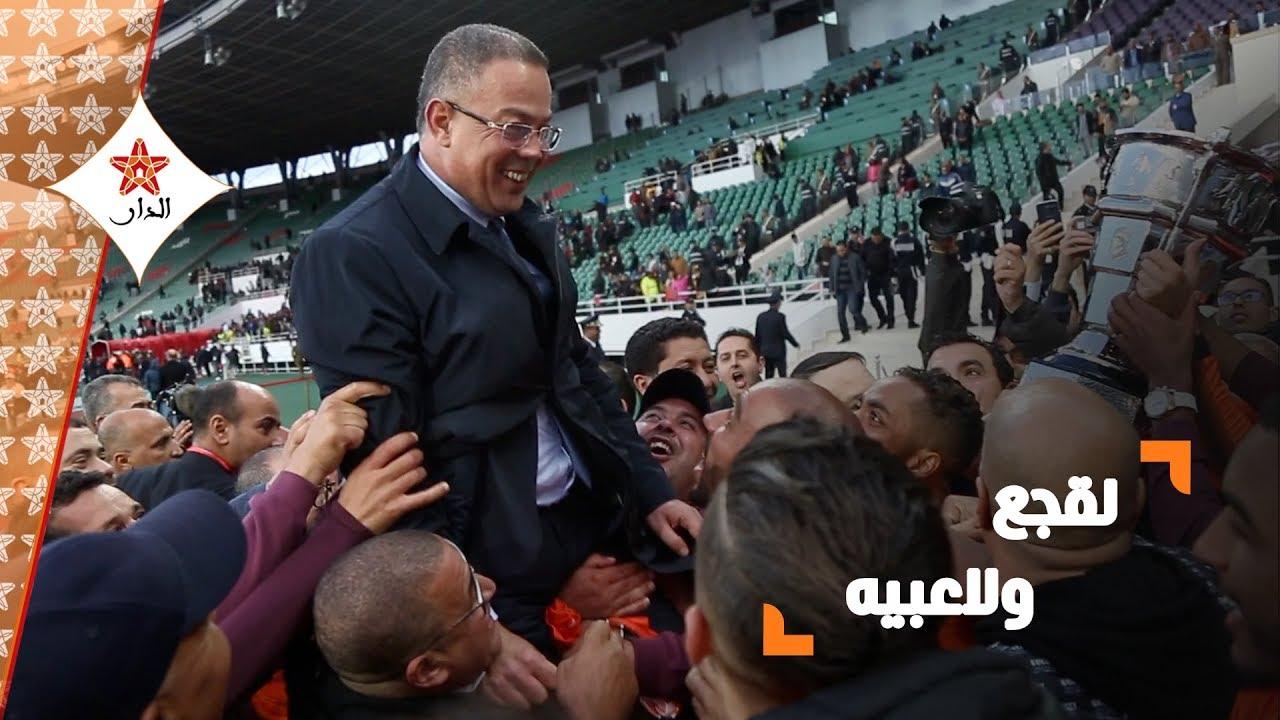 صورة فرحة كبرى لفوزي لقجع ولاعبيه بعد التتويج بالكأس الفضية
