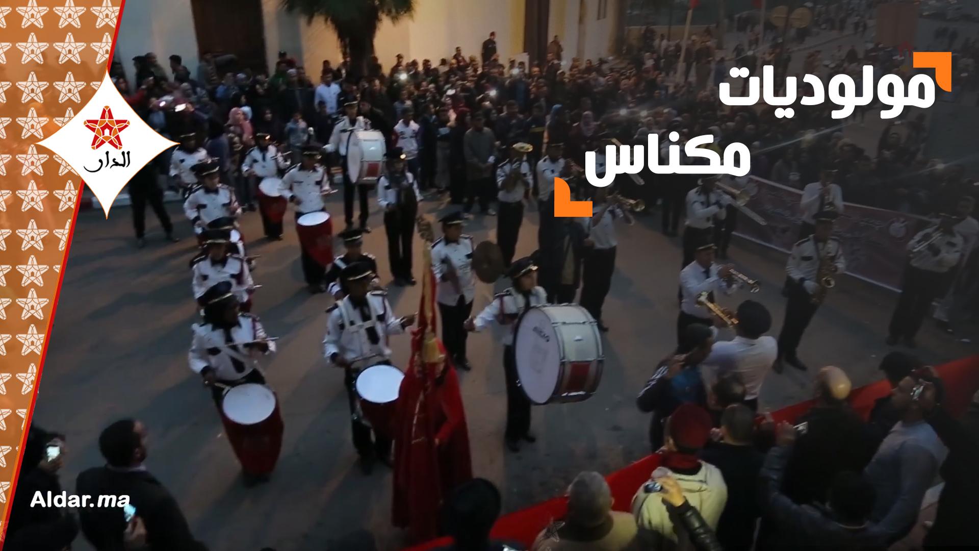 صورة مكناس تواصل احتضان المهرجان الدولي لمولوديات العاصمة الإسماعيلية