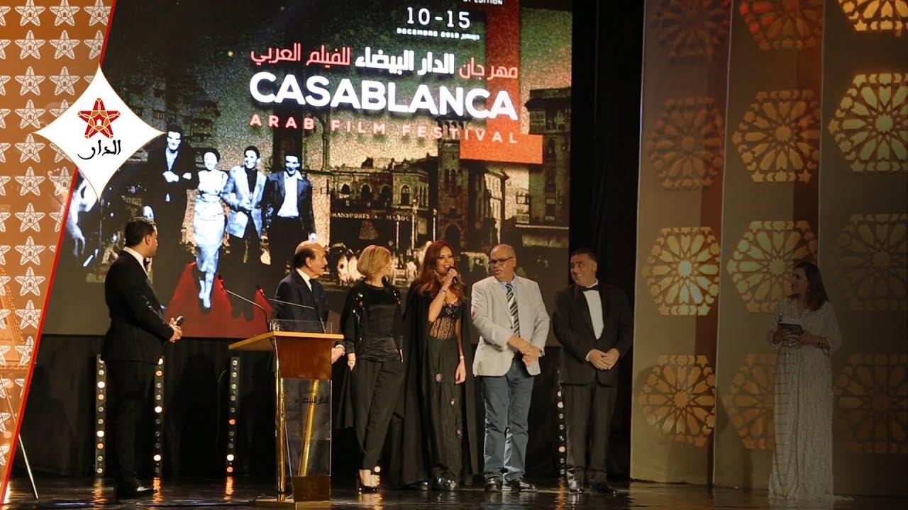 صورة مهرجان الدار البيضاء للفيلم العربي يفتتح دورته الأولى بحضور فني متنوع