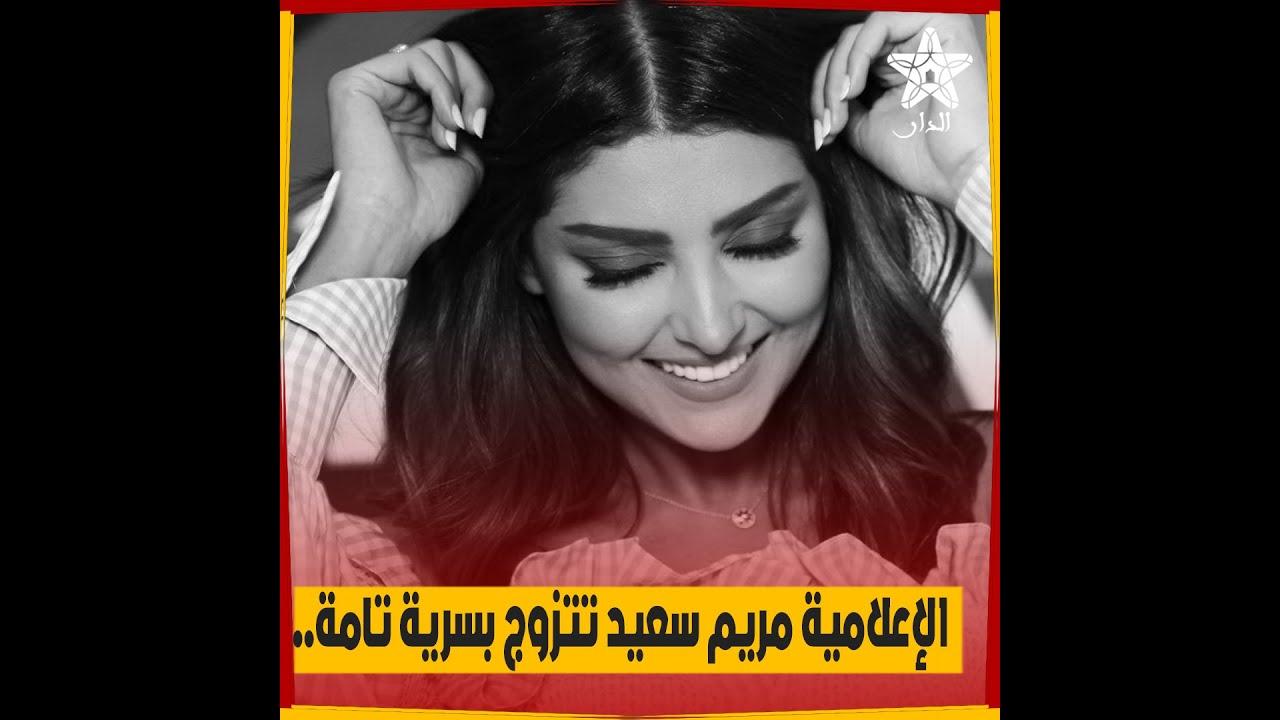 صورة بعد فشلها في المرة الأولى.. مريم سعيد تتزوج من جديد
