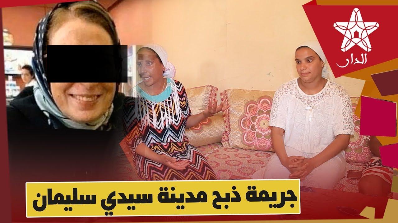 صورة بالدموع.. الخادمة تروي حقائق ومعطيات مثيرة في جريمة المهندس الذي ذبح زوجته بسيدي سليمان