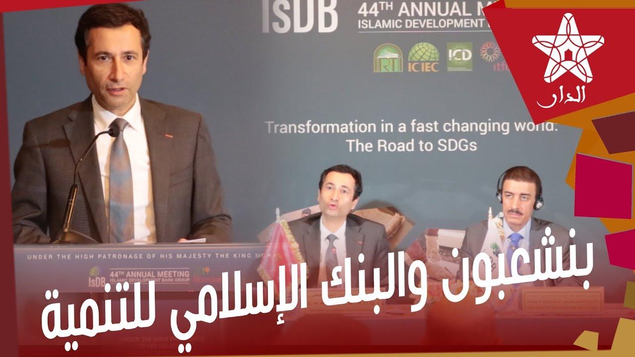 صورة بنشعبون: المغرب استفاد من 7 مليار دولار من مجموعة البنك الإسلامي للتنمية سنة 2018