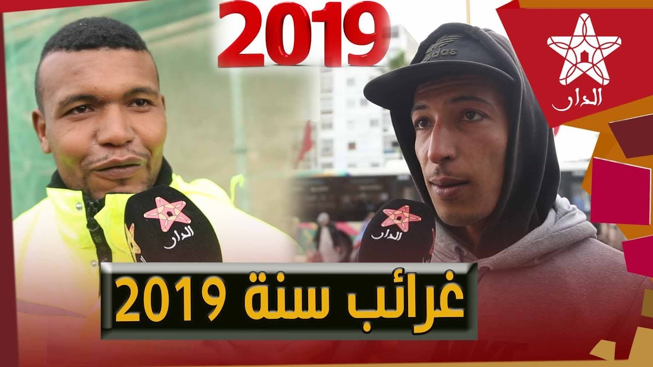Photo of ميكرو الدار: سولنا المغاربة عن طرائف وغرائب سنة 2019 وهكذا كانت إجاباتهم