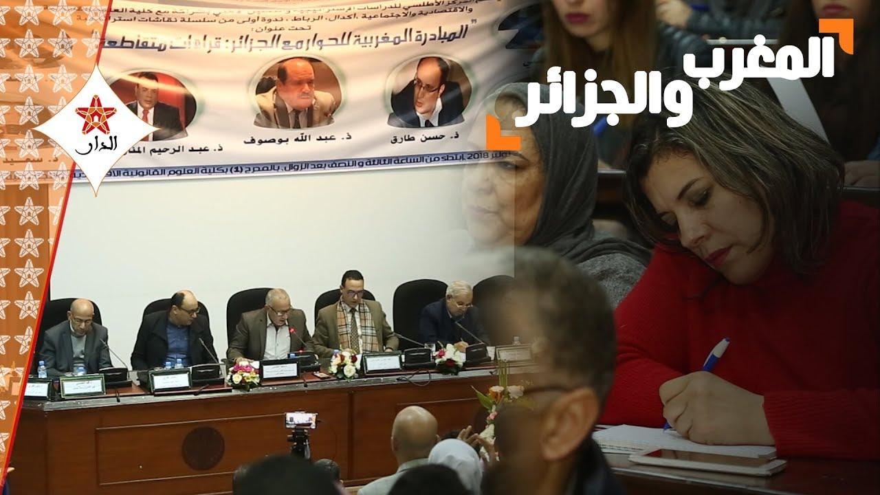 Photo of كلية أكدال تقدم قراءات في المبادرة المغربية للحوار مع الجزائر