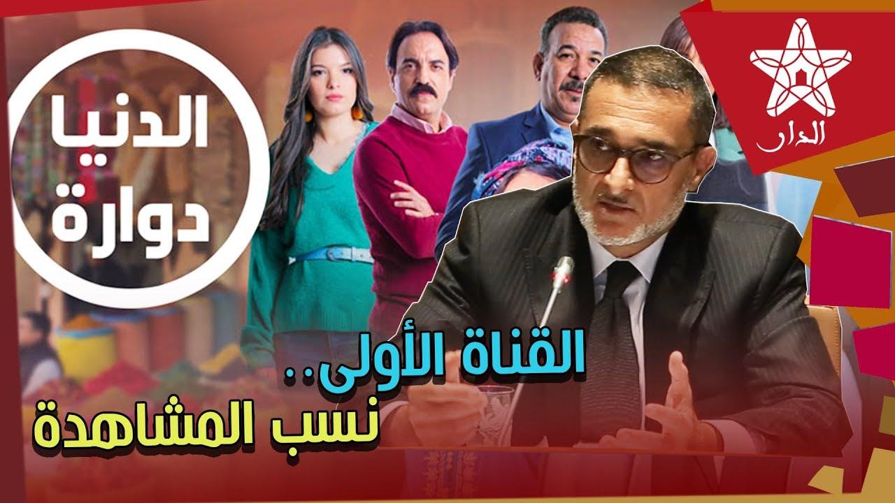"Photo of القناة الأولى لـ""الدار"".. هذه أسباب ارتفاع نسب المشاهدة في شهر رمضان"