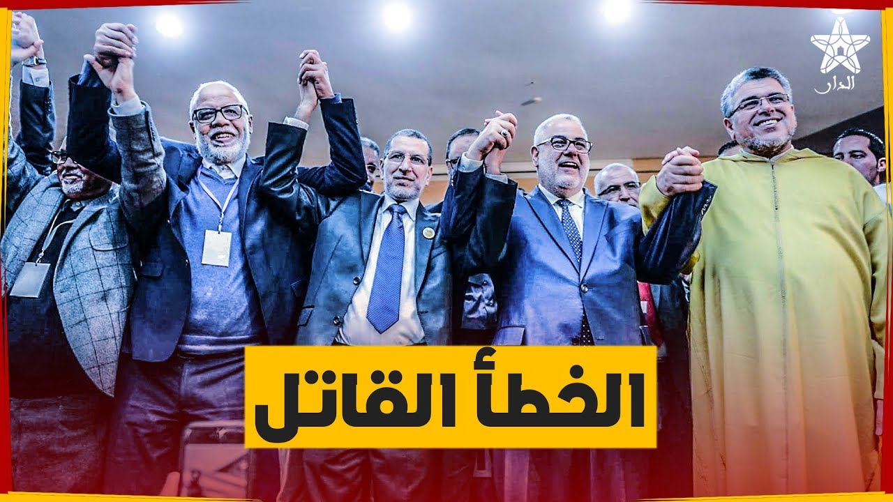 "Photo of ""العدالة والتنمية""..نهاية حزب تنكر لمواقفه"
