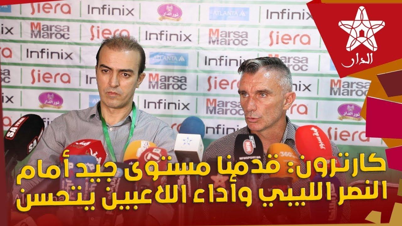 Photo of كارترون: قدمنا مستوى جيد أمام النصر الليبي وأداء اللاعبين يتحسن بعد كل لقاء