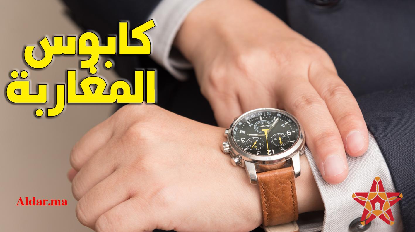 صورة الساعة الإضافية.. كابوس يطارد المغاربة
