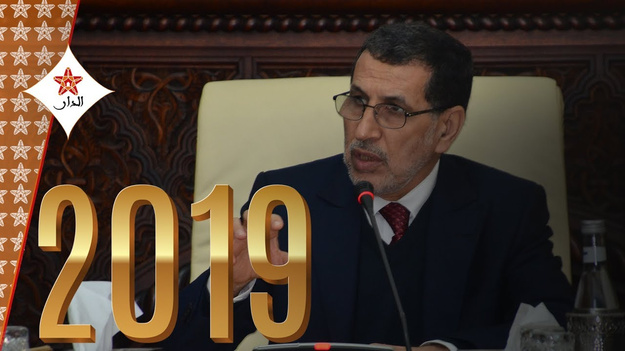Photo of العثماني: هذا ما سنقوم به سنة 2019