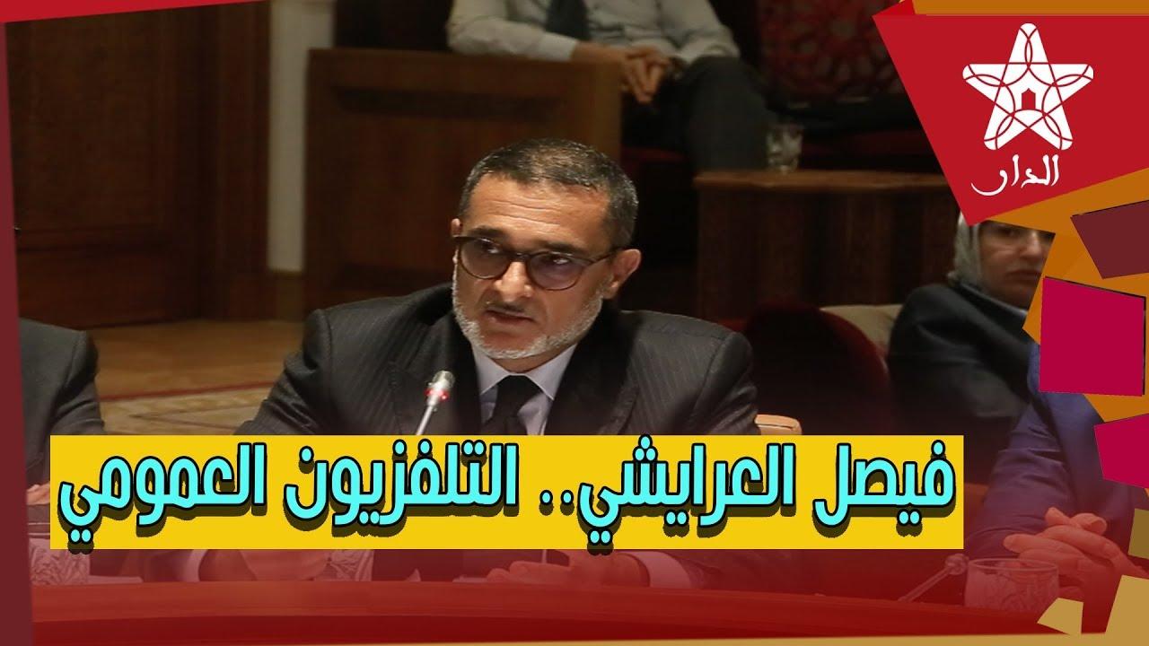 صورة فيصل العرايشي يستعرض أمام البرلمان وضعية وتحديات التلفزيون العمومي المغربي