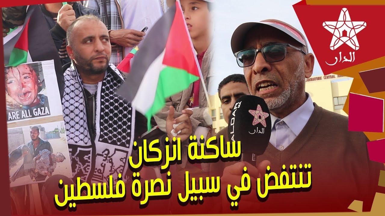 Photo of ساكنة انزكان  تنتفض في سبيل نصرة فلسطين: كلنا غزة