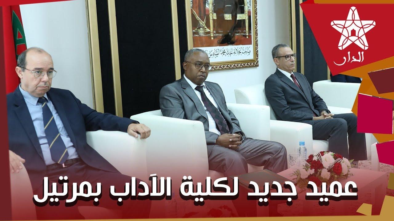 Photo of مراسيم حفل تنصيب عميد كلية الآداب والعلوم الإنسانية بمرتيل