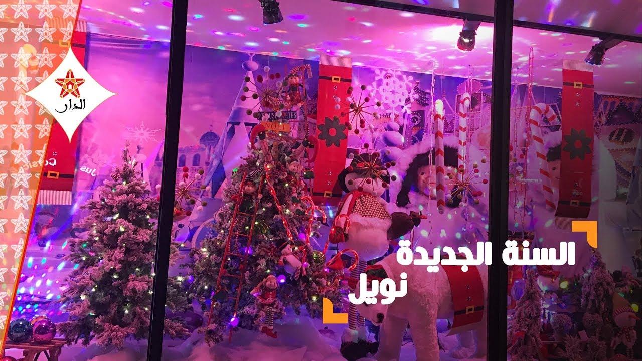 """صورة مغاربة لـ""""ميكرو الدار"""": الاحتفال بـ""""نُوِيل"""" بهجة للصغار والكبار"""