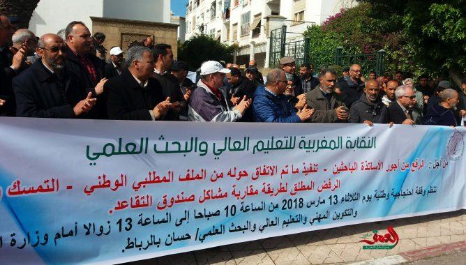 صورة الأساتذة الباحثون يحاصرون العثماني بمطالب الزيادة في الأجور