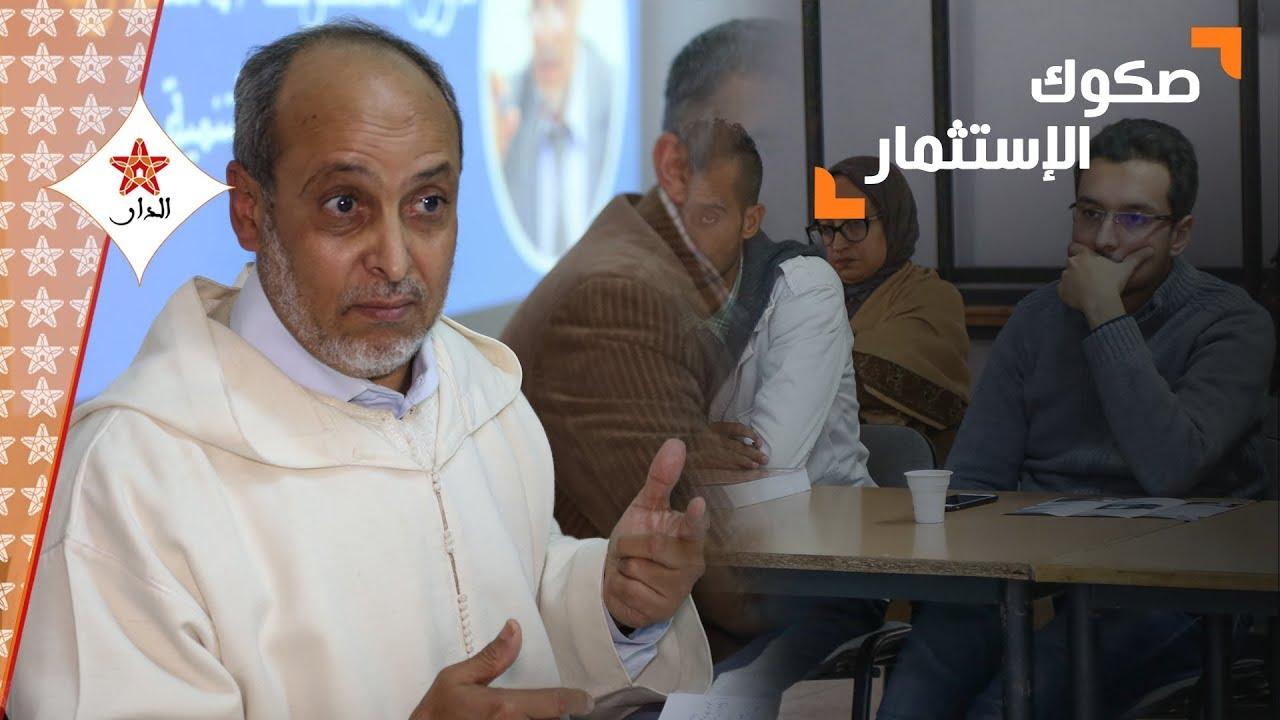 صورة عبد السلام بلاجي يبرز دور وكيفية الاستفادة من صكوك الاستثمار