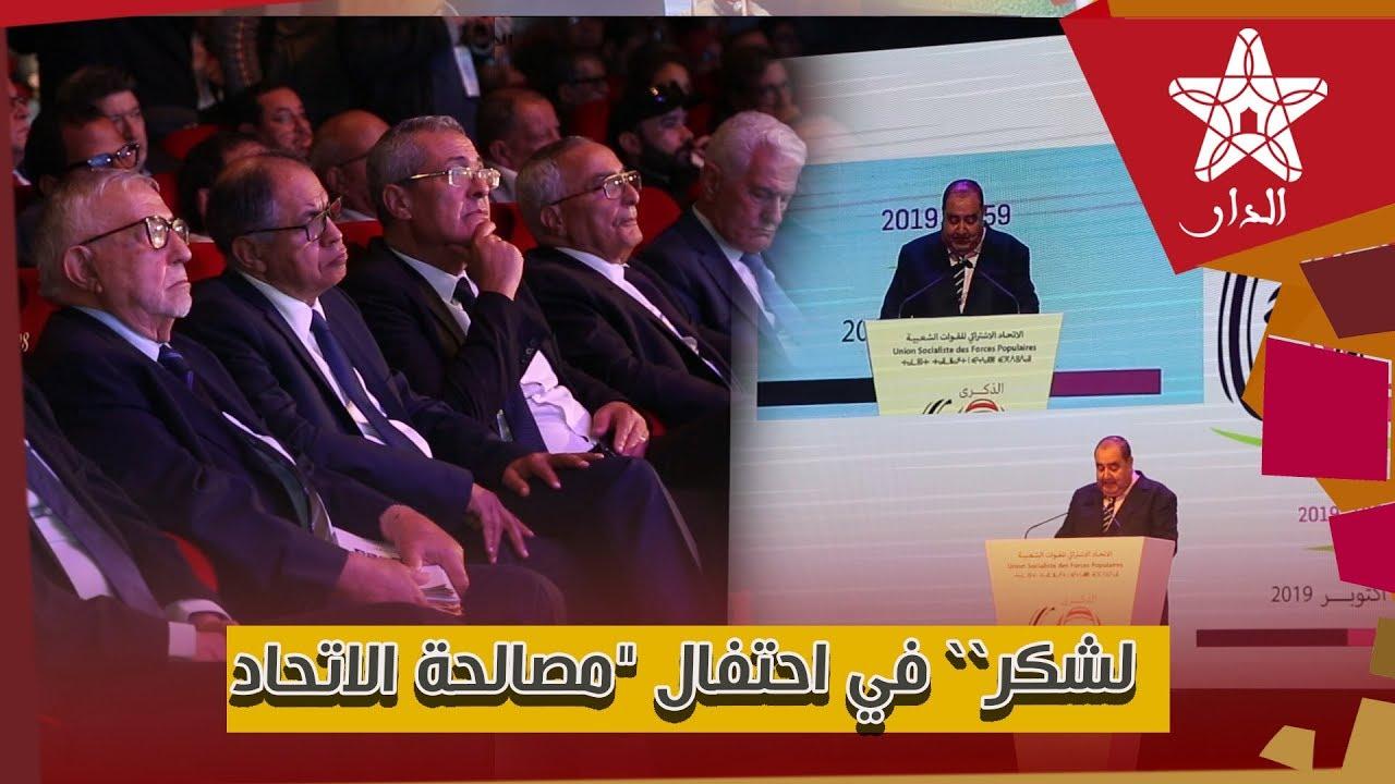"Photo of لشگر في احتفال ""مصالحة الاتحاد"": سنمضي في بناء المستقبل"