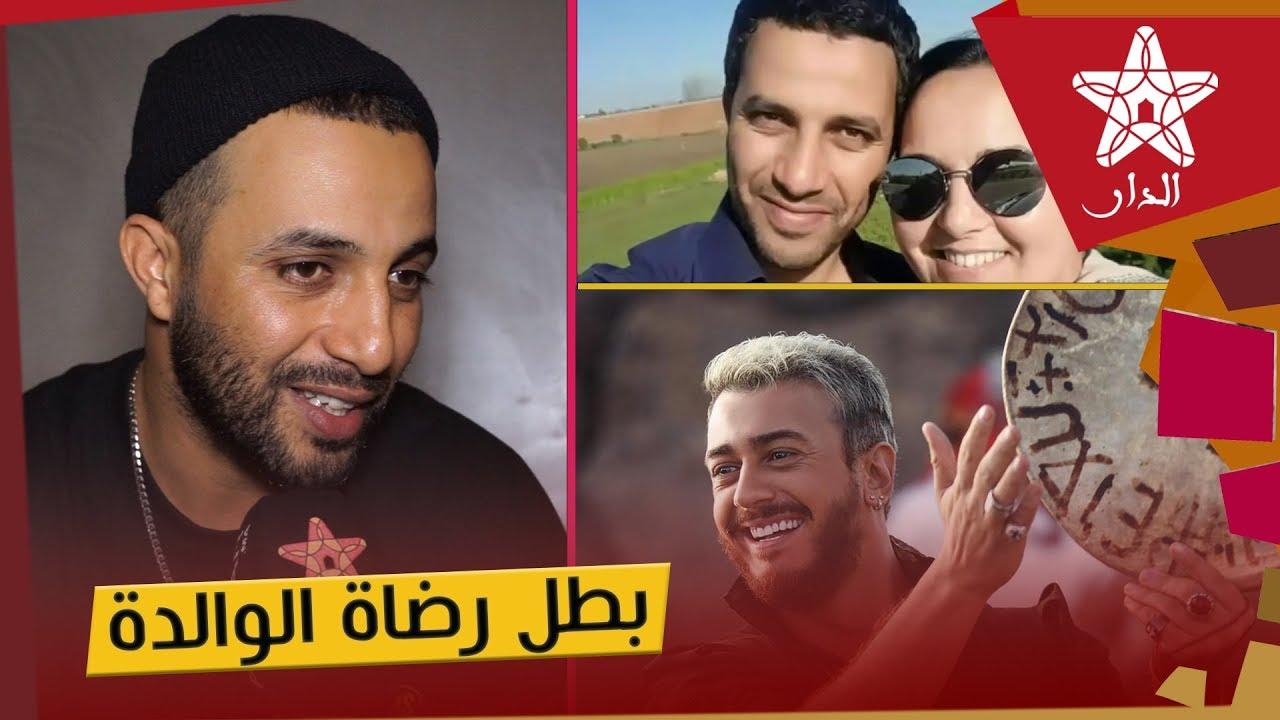 """Photo of بطل رضاة الوالدة: """"لمجرد وصل الأغنية المغربية للعالمية وهذا هو جديدي.."""""""