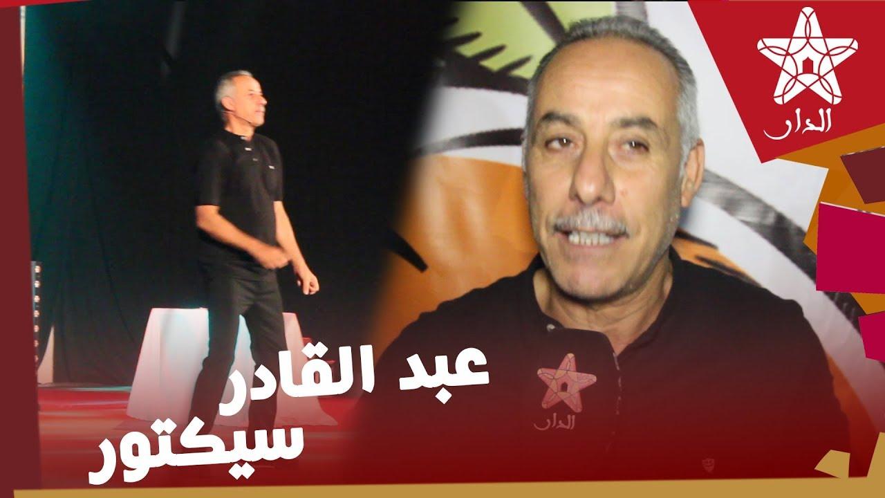 Photo of بعد فترة غياب.. عبد القادر السيكتور يتحدث عن ساكنة السعيدية ويقدم عرضا استثنائيا