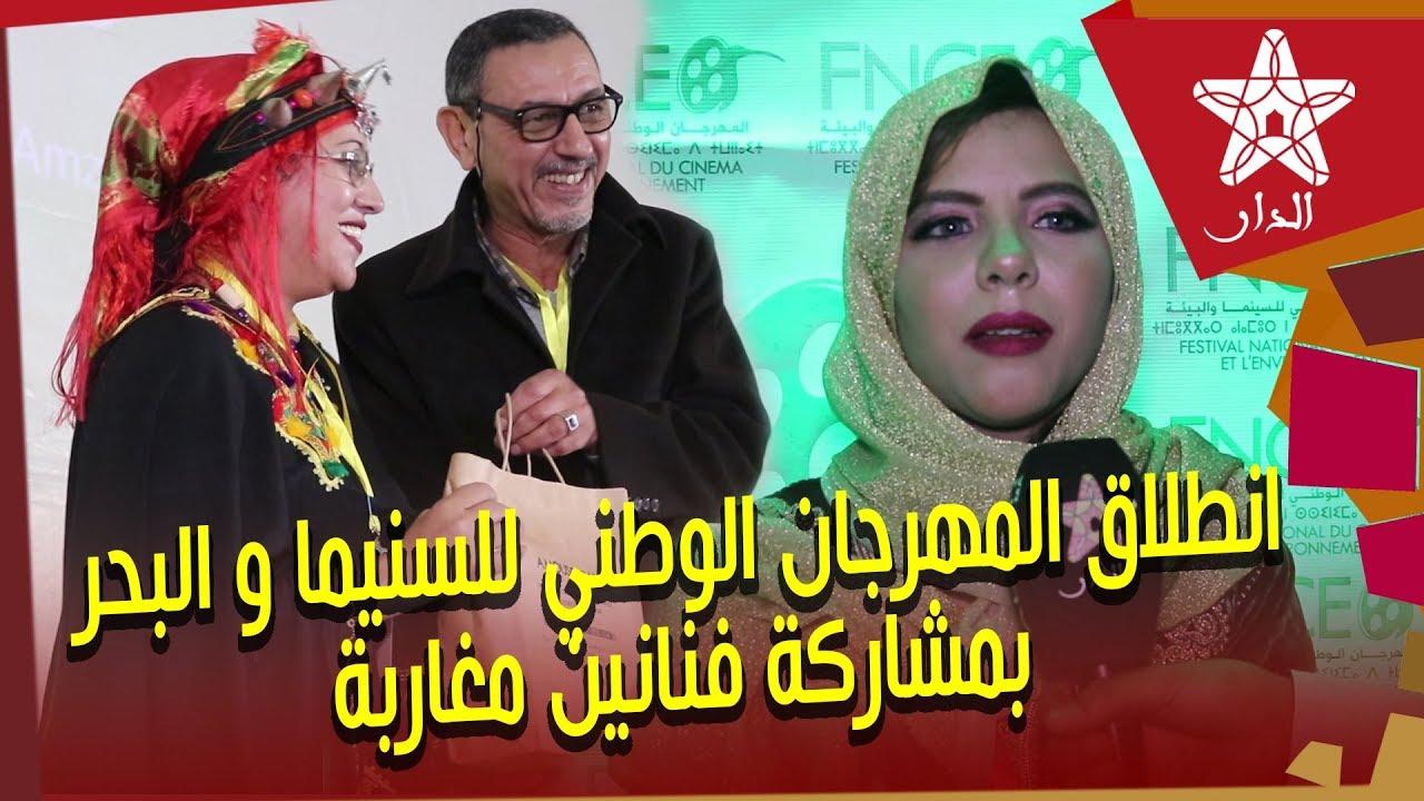 صورة ماسة.. انطلاق المهرجان الوطني للسينما والبيئة بمشاركة فنانين مغاربة