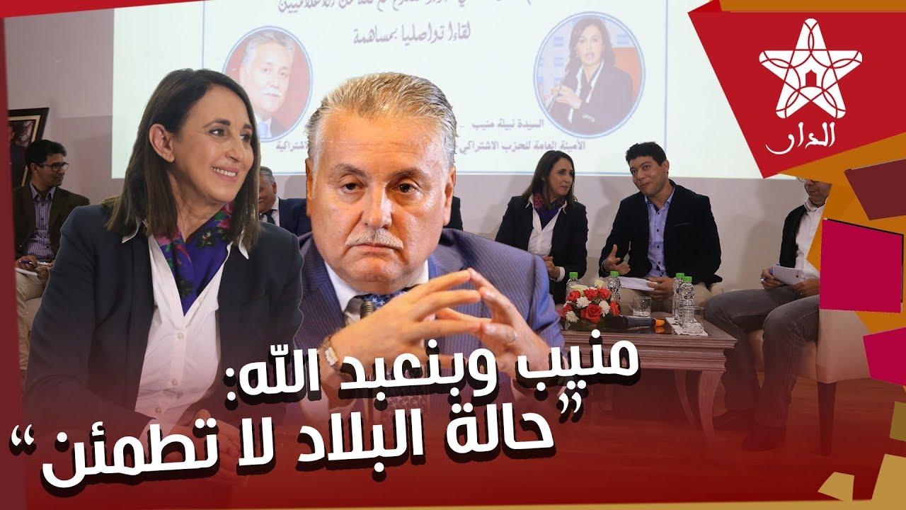 صورة منيب وبنعبد الله يُشرِّحان الوضع السياسي والاجتماعي المغربي