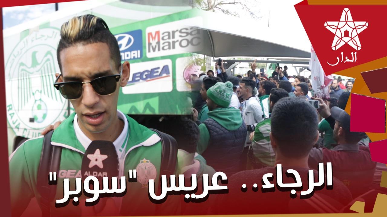 """Photo of لاعبو وأطر الرجاء يتحدثون لـ""""الدار"""" عن التتويج بـ""""السوبر"""""""