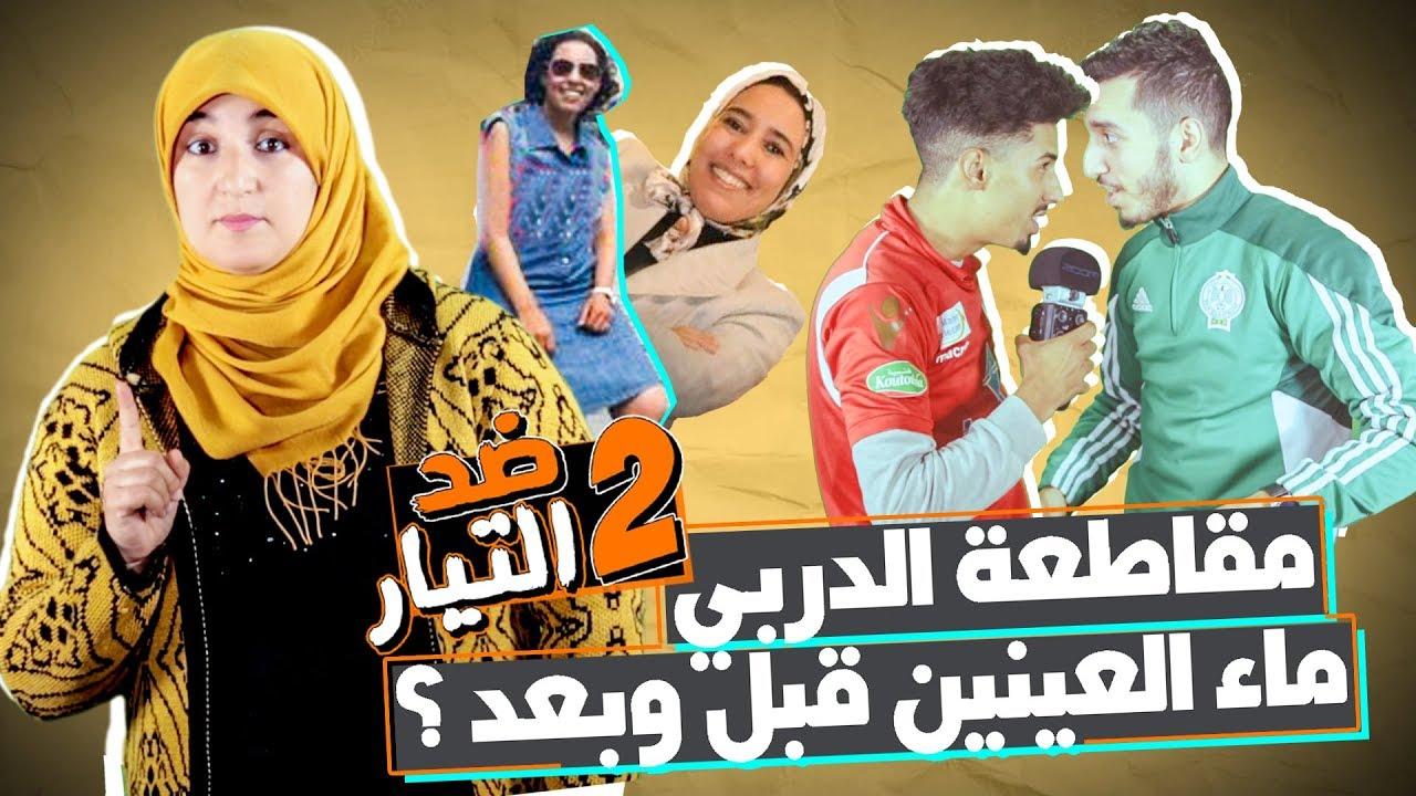 """صورة الموسم2 – ضد التيار: مقاطعة الديربي و""""سكيزوفرينية"""" ماء العينين"""
