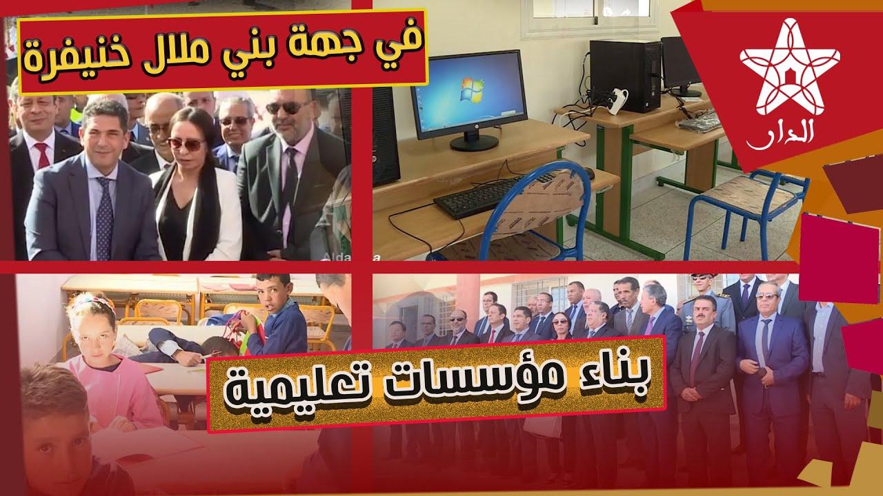 Photo of الوزير أمزازي يشرف على تتبع الأوراش المنجزة بأجدير إقليم خنيفرة