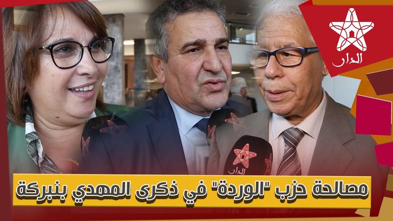 """صورة قيادات اتحادية تتحدث عن مصالحة حزب """"الوردة"""" في ذكرى المهدي بنبركة"""