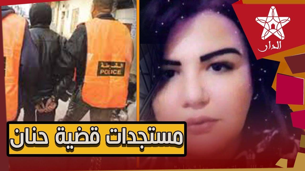 Photo of مستجدات في قضية حنان.. سوابق خطيرة للجناة في الاختطاف والاغتصاب