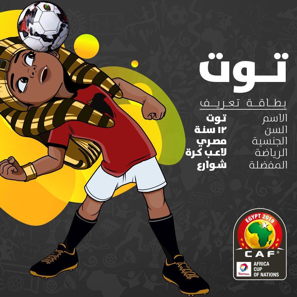 صورة رسميا.. مصر تعلن عن شعار كأس الأمم الأفريقية 2019 (فيديو+صور)