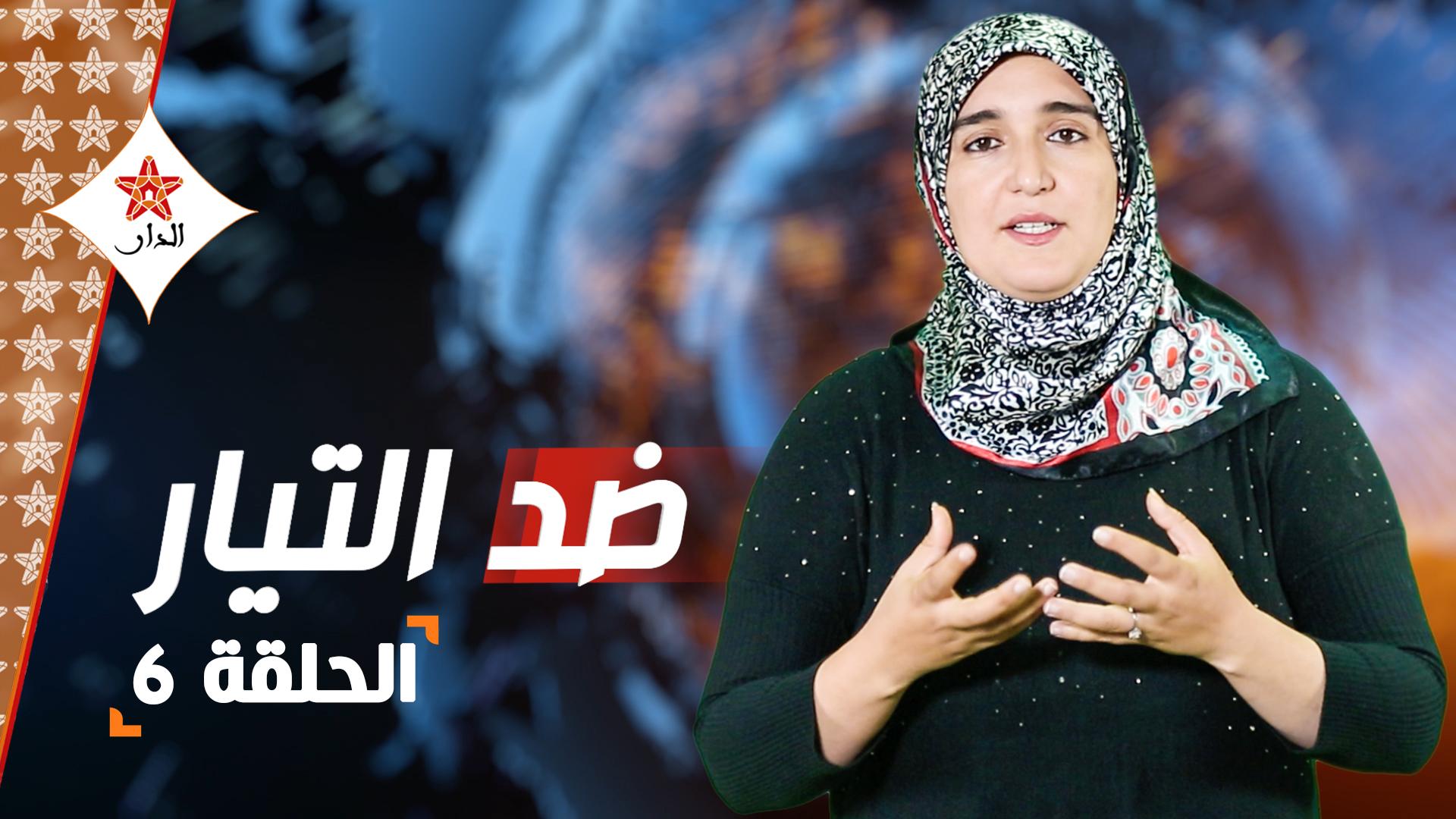 صورة ضد التيار الحلقة 6: وزيرة سابقة ضد جمهور الرجاء ووزراء مناشير والبيجيدي وعام البون
