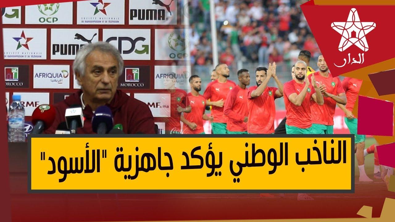 صورة وحيد خاليلوزيتش: لا خيار لنا إلا الفوز أمام موريتانيا وبوروندي