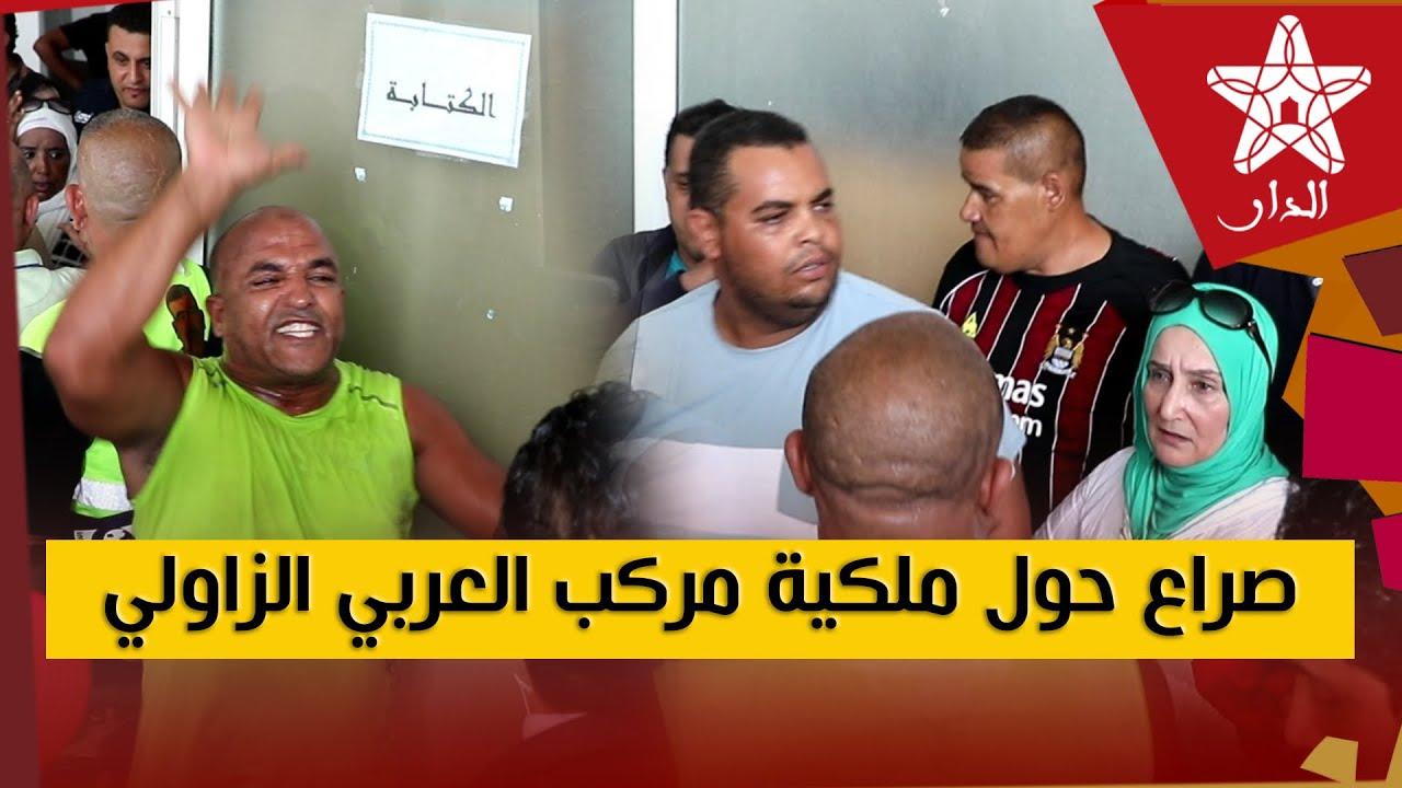 Photo of صراع حول ملكية مركب العربي الزاولي