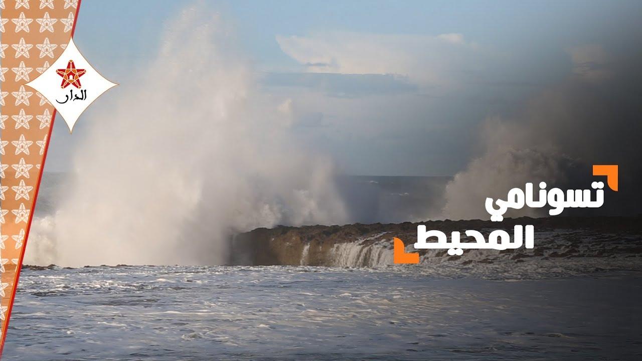 """صورة سكان حي المحيط بالرباط: نحن الأقرب لخطر """"تسونامي"""""""