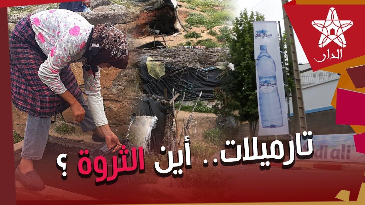 """صورة قرية """"تارميلات"""" قمة المفارقات.. جنة مريم بنصالح وجحيم الضعفاء"""