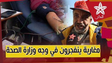 صورة مغاربة ينفجرون في وجه وزارة الصحة: ماتبعوش وتشريو في دمنا