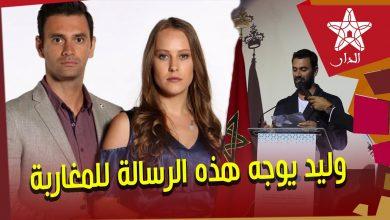 Photo of بعد منار وفريدة الممثل التركي وليد يتحدث بالمغربية ويوجه رسالة للمغاربة