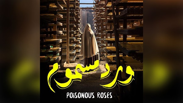 "Photo of ""ورد مسموم"" يفوز بالجائزة الكبرى لمهرجان السينما والمدينة بالبيضاء"