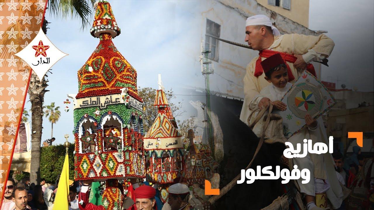 صورة مدينة سلا تتألق في إحياء ذكرى المولد النبوي