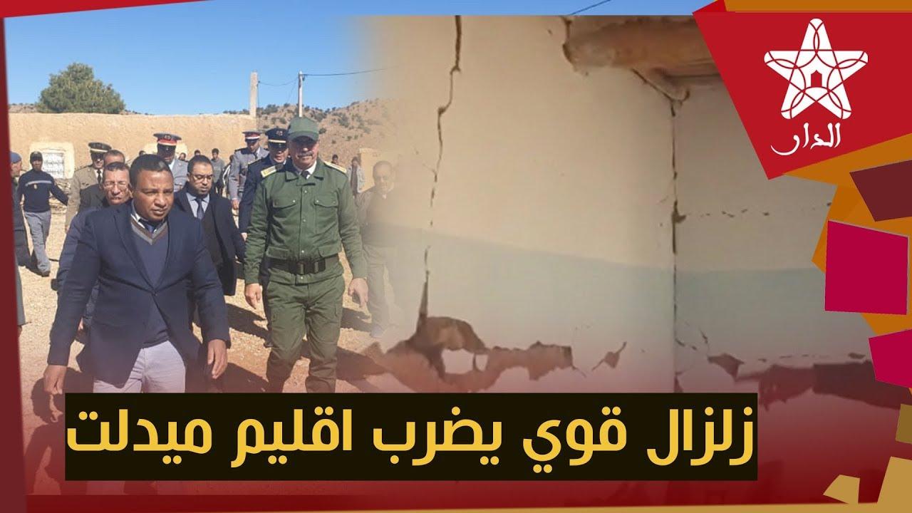 صورة آثار زلزال قوي ضرب دوار إنمل باقليم ميدلت.. والسلطات تتفقد الأضرار وتطمئن الساكنة