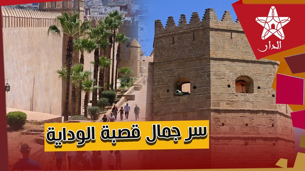 Photo of قصبة الوداية.. عبق التاريخ وذكريات الأندلس