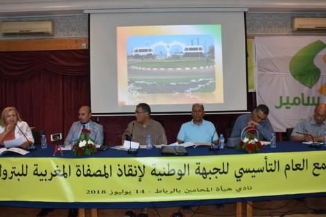 """صورة الجبهة الوطنية لإنقاذ المصفاة المغربية للبترول تطالب بمحاسبة المتورطين في إفلاس شركة """"سامير"""""""