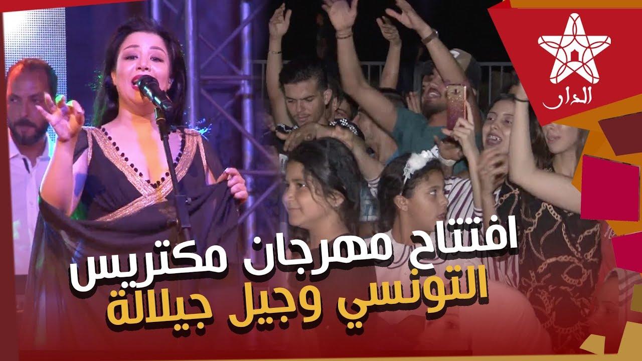 Photo of افتتاح مهرجان مكتريس التونسي وجيل جيلالة تمثل المغرب