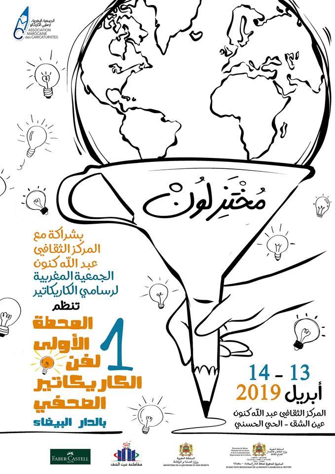 صورة حوار للدار: مع رسامي الكاريكاتير بالمغرب