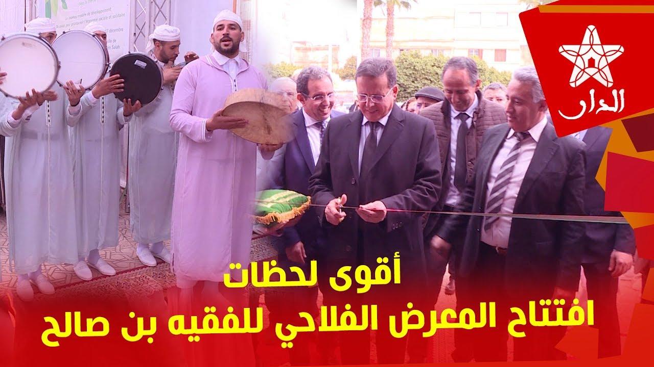 صورة أقوى لحظات افتتاح المعرض الفلاحي للفقيه بن صالح