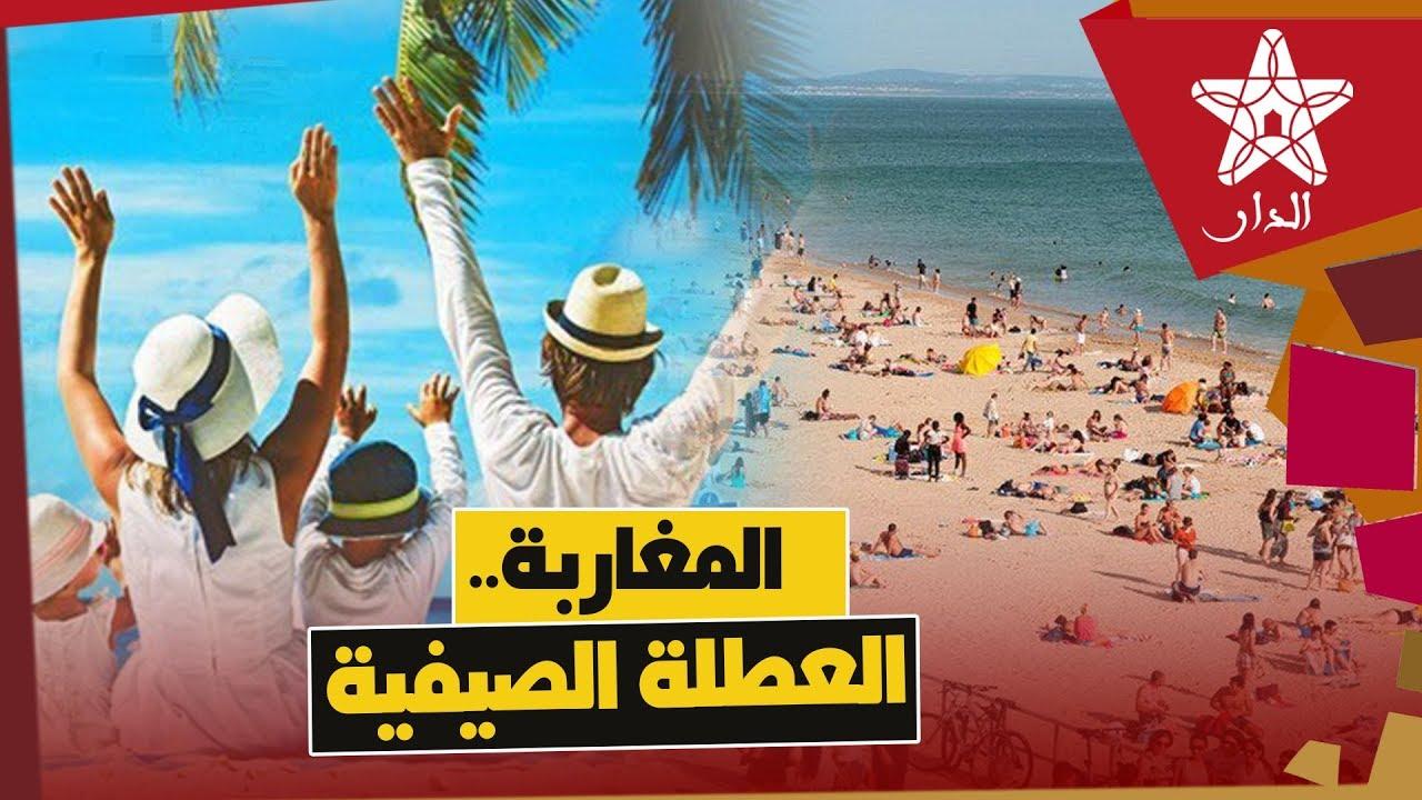 صورة أين قضى المغاربة عطلتهم الصيفية..؟ أم مجرد حلم تنقصه الإمكانيات