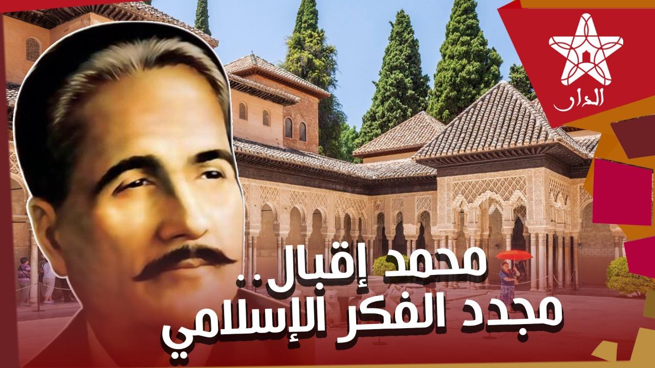 صورة محمد إقبال.. داعية تجديد التفكير الديني في الإسلام