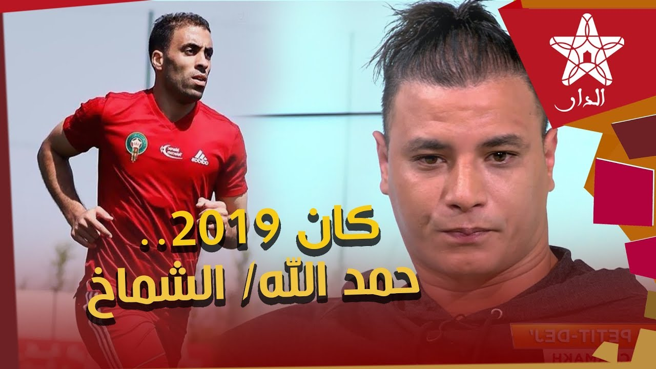 Photo of مواطن مغربي يحلل: تمنيت لو كان حمد الله خدا شويا من مروان الشماخ