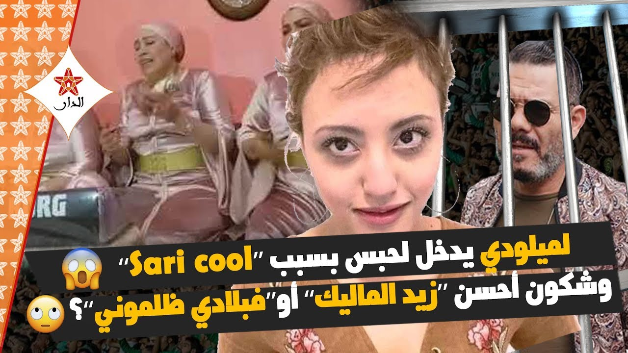صورة الميلودي يدخل للحبس بسبب ''Sari cool'' : وشكون أحسن ''زيد الماليك'' أو''فبلادي ظلموني''؟