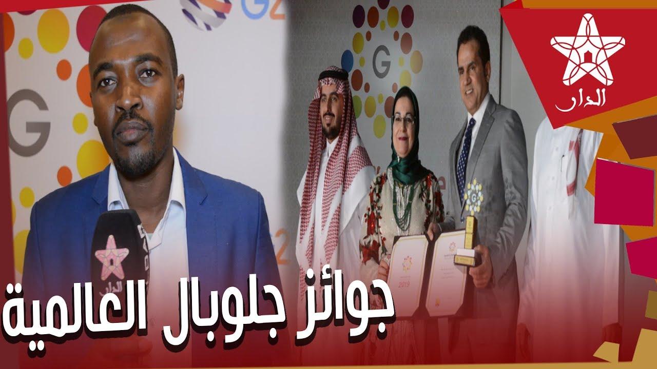Photo of جوائز جلوبال العالمية.. تتويج لرواد المغرب الكبير والعرب في مراكش